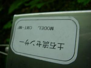 080809dosekiryusensor2