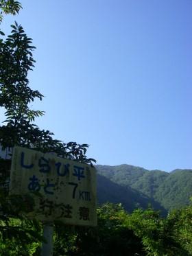 090818komagatake